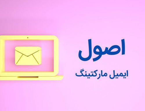 اصول ایمیل مارکتینگ در 3 مرحله